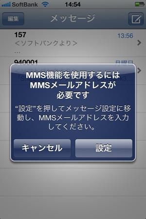 と mms メール は アドレス auのiPhoneのメールの設定MMS