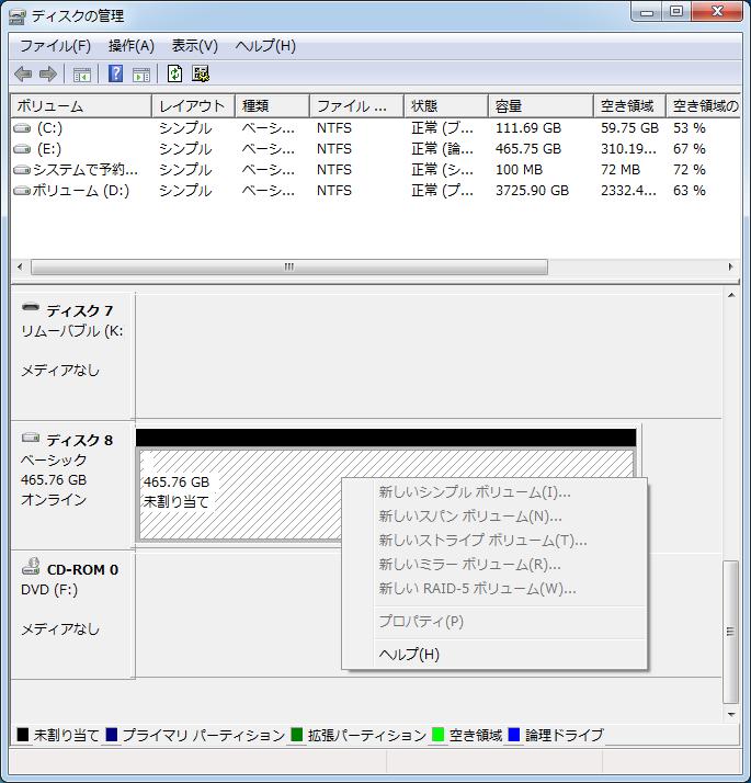 HDDやSSDをフォーマットするフリーソフト。新しいシンプル
